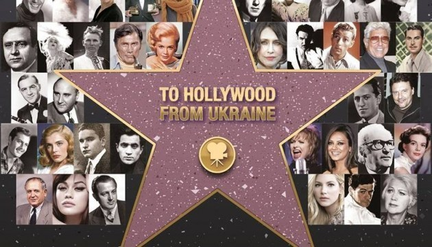 Book about Ukrainians in Hollywood presented in Kyiv