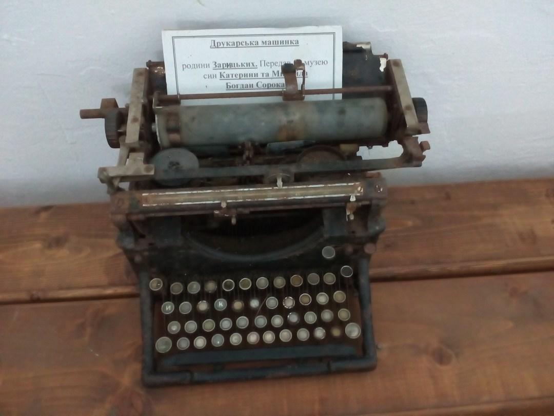 Друкарська машинка на якій працював Шухевич
