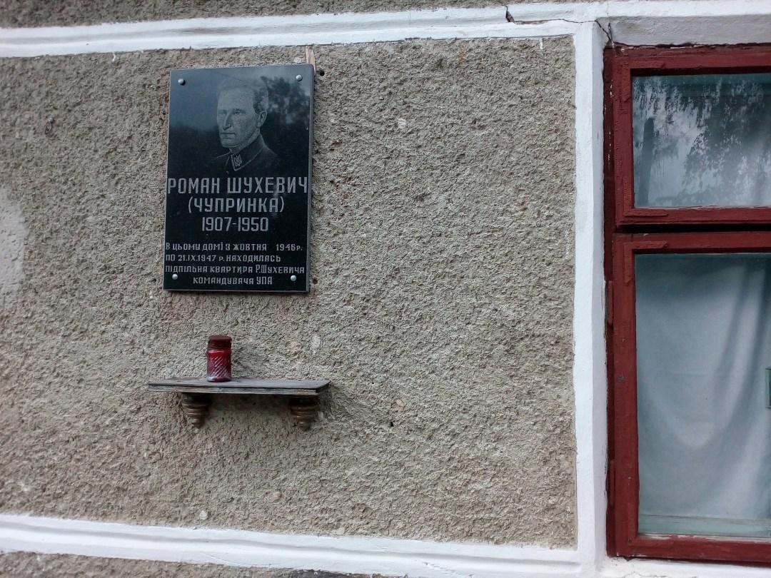 В одному із прикарпатськиих сіл колись розташовувалась підпільна квартира командувача УПА Романа Шухевича (фоторепортаж)