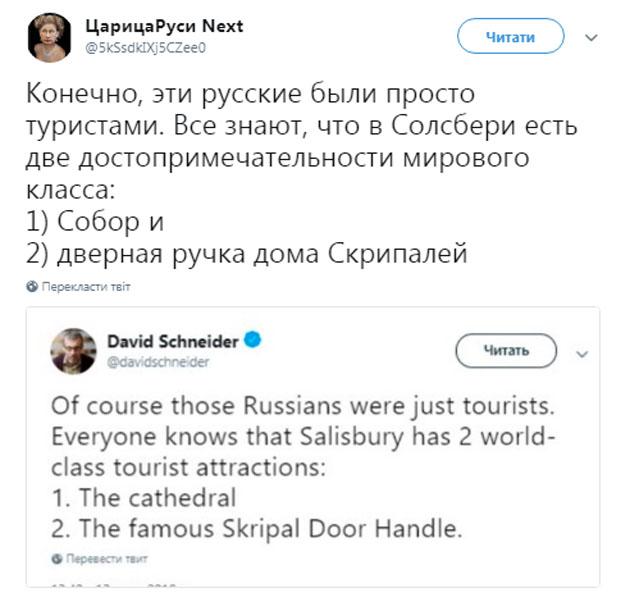 Ложь и фабрикация, которые оскорбляют мыслящую публику, - западные СМИ об интервью россиян, подозреваемых в отравлении Скрипаля - Цензор.НЕТ 354