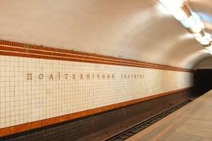 У столиці відремонтують ще три станції метро