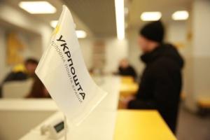 Ukrposhta joins EMS global network
