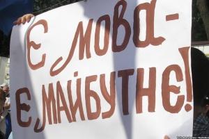 Міжнародний день рідної мови: цікаві факти про українську