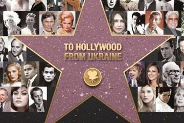 《从乌克兰到好莱坞》新书发布会在基辅召开
