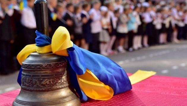 Сьогодні в Україні -  День знань