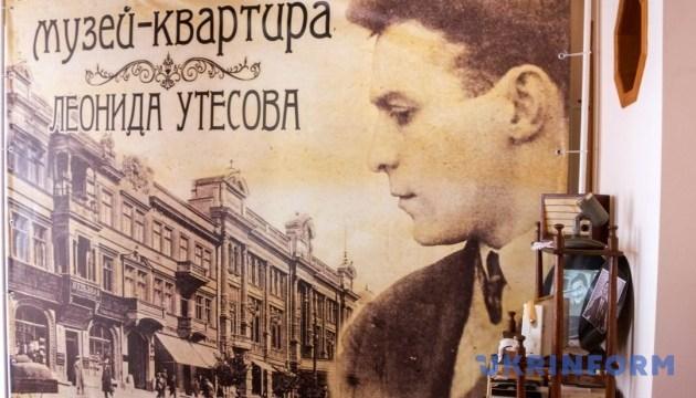 Молодой Утесов вернулся в родной одесский дворик
