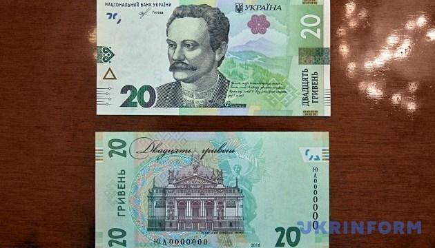 Нацбанк запускает в обращение новые 20 гривен