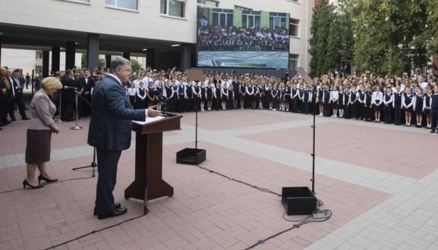 В Україні сьогодні відкриють 25 нових модернізованих шкіл - Порошенко
