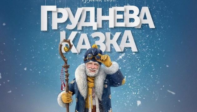 """""""Супер Николай"""" из фильма поздравил детей с учебным годом"""