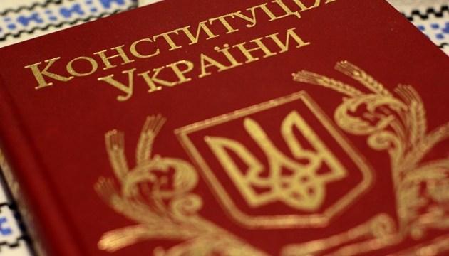 У Фінляндії українців запрошують на онлайн-зустріч та конкурс до Дня Конституції