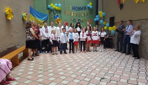 В українській школі Стамбула пролунав перший дзвоник