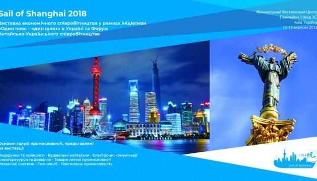Україна поглиблює співпрацю з Китаєм: у столичному МВЦ відбудеться масштабна виставка китайських товарів Sail of Shanghai