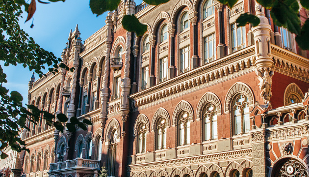 NBU revokes banking license of Vernum Bank