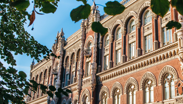 NBU to reduce discount rate to 17.5%
