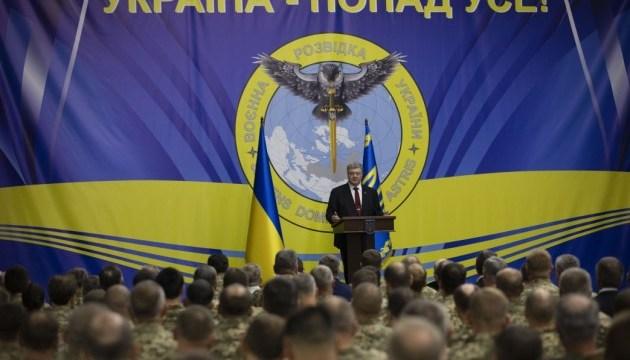 Порошенко: Одна из задач военной разведки — защита выборов от вмешательства спецслужб РФ