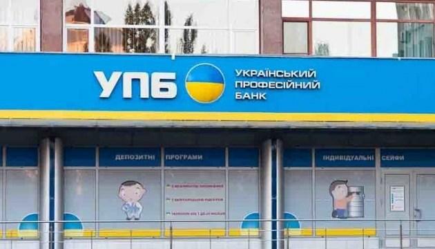 Фонд гарантування здійснює виплати вкладникам Українського професійного банку