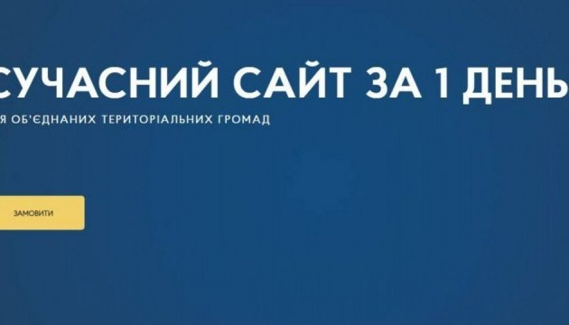 В Україні понад 50 ОТГ створили сучасні сайти