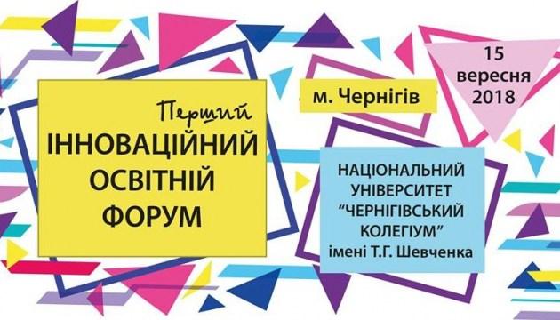 В Чернигове проходит форум педагогов-новаторов