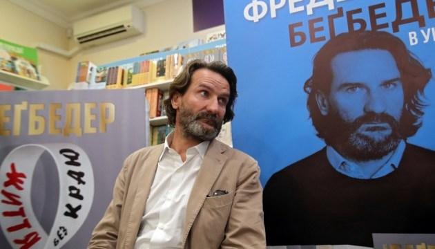 Смерть бывает очень смешной: Бегбедер презентовал в Киеве новый роман