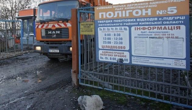 Блокувальники сміттєвого полігону на Київщині можуть отримати до 10 років