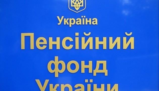 На Луганщині подвоїли віддалені робочі місця для Пенсійного фонду