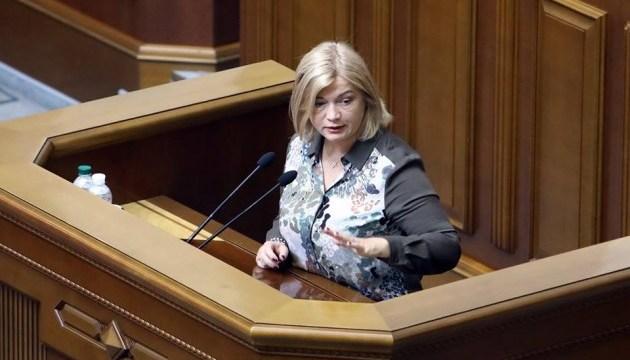 Договір про дружбу з Росією припинили, а не розірвали — Геращенко