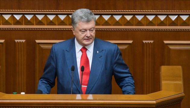 Порошенко призывает немедленно голосовать за снятие неприкосновенности