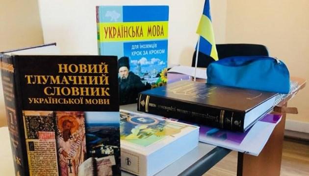 У Стамбулі навчають української мови та літератури