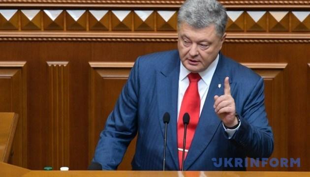 Послання Президента до Верховної Ради (повний текст)