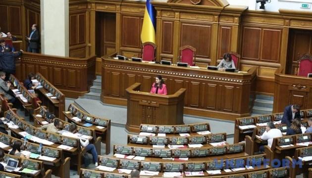 La Rada examine le projet de budget 2019
