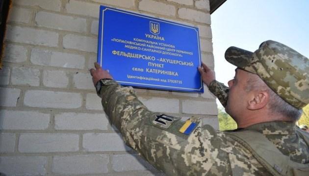 В освобожденном прифронтовом селе на Луганщине открыли фельдшерский пункт