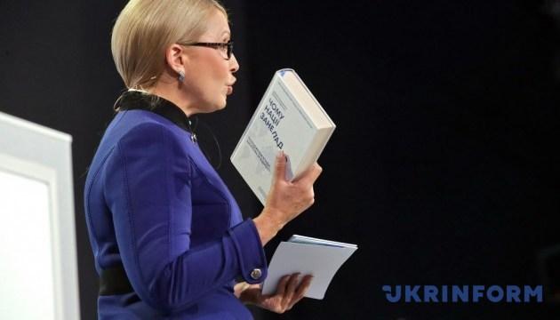 Тимошенко зібрала форум, щоб оголосити