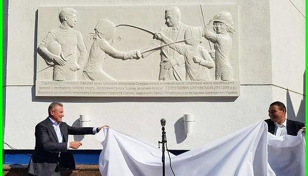У Києві відкрили меморіальне панно на честь тренера фехтувальників Семена Колчинського
