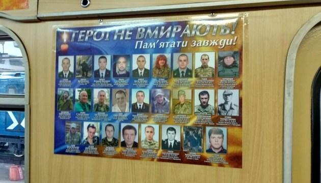 У метро Харкова з'явився вагон з фотографіями загиблих на Донбасі воїнів