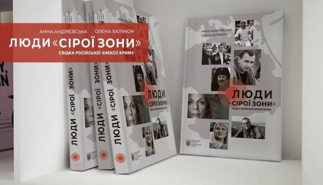 У Дніпрі презентують книгу спогадів кримчан про початок російської окупації