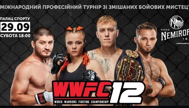 Змішані єдиноборства: турнір WWFC 12 пройде в Києві 29 вересня