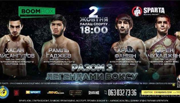 Участники 56 Конгресса WBC в Киеве станут зрителями турнира