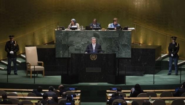 Порошенко в ООН: Агресія РФ є повсякденною реальністю для українців