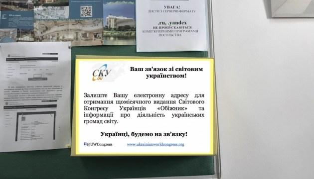 У посольстві України в Казахстані створили е-пошту для співпраці з діаспорою
