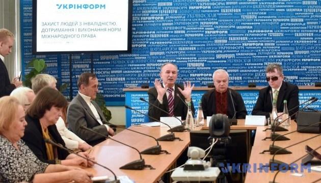 Захист людей з інвалідністю. Дотримання і виконання норм міжнародного права