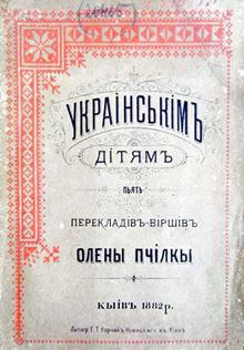 Українським дітям (обкладинка)