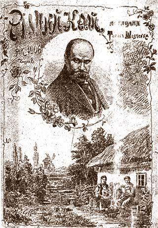 Рідний край Обкладинка 1906