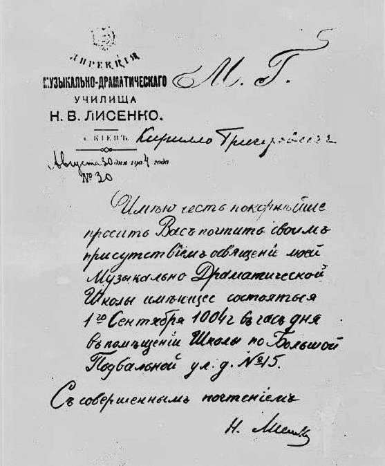 17Б Запрошення на освячення школи, написане рукою М.В.Лисенка