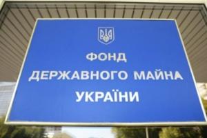 ФГИУ обнародовал полный перечень объектов малой приватизации