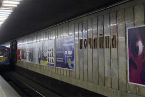 Декомунізація у Києві: з 1991 року вже перейменували 14 станцій метро