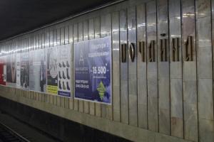 У столичному метро змінили роботу вестибюлів на трьох станціях