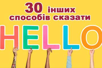 30 інших способів сказати Hello!
