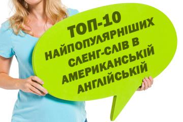 Топ-10 найпопулярніших сленг-слів в американській англійській