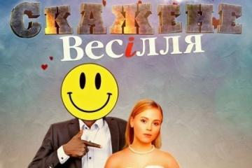 乌克兰喜剧电影《疯狂婚礼》打破票房纪录