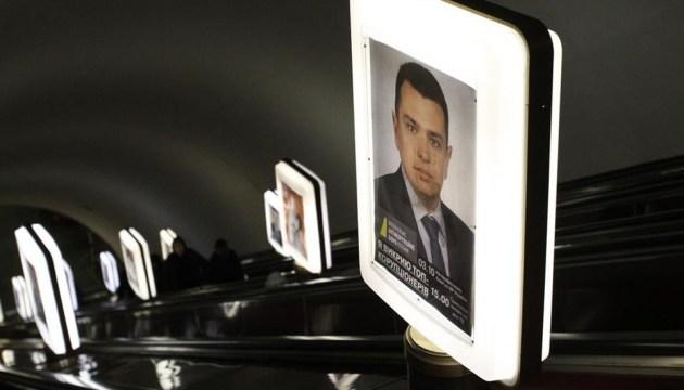 Сытник назвал провокацией рекламу в метро с его фотографией